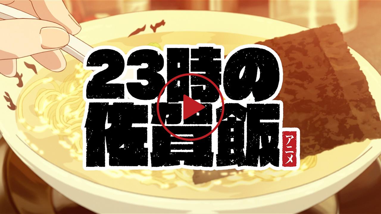 アニメ 佐賀 飯 の 23 時