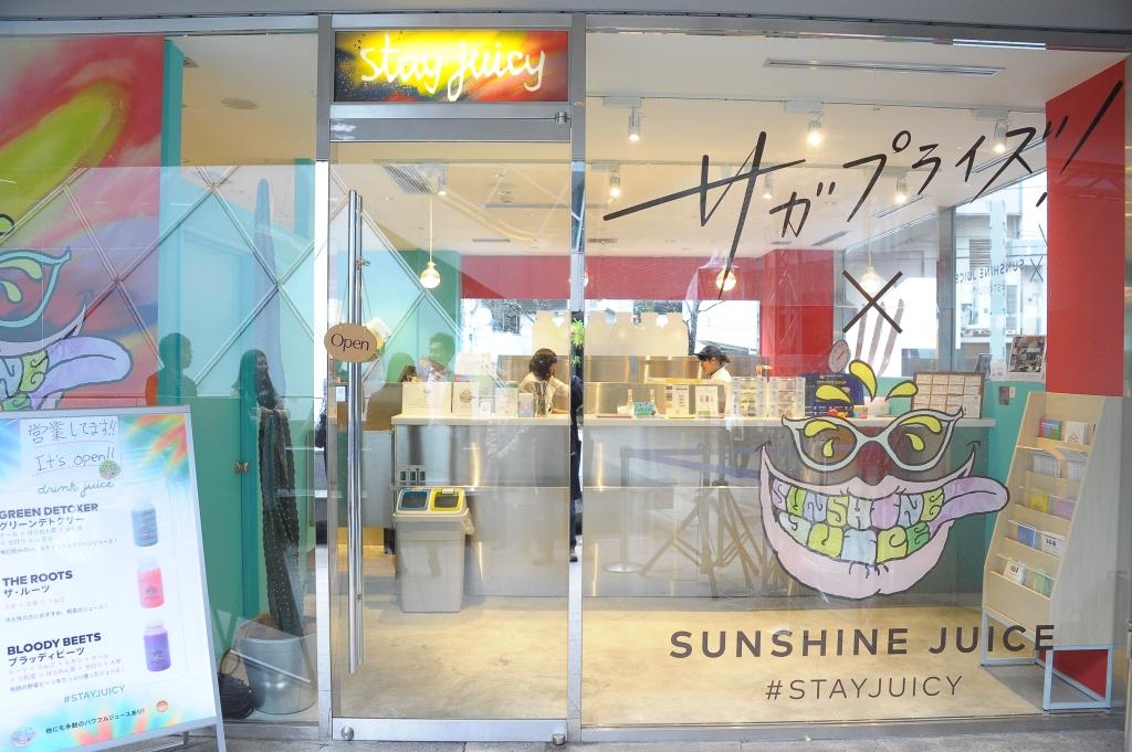 サンシャインジュース六本木店