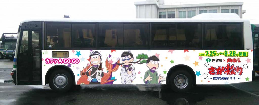 shuttlebus_omote