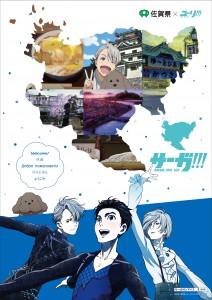 03 sagaonice_poster