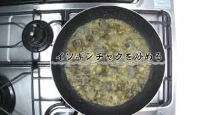 10_イソギンチャク餃子②