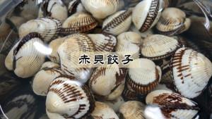 12_赤貝餃子①
