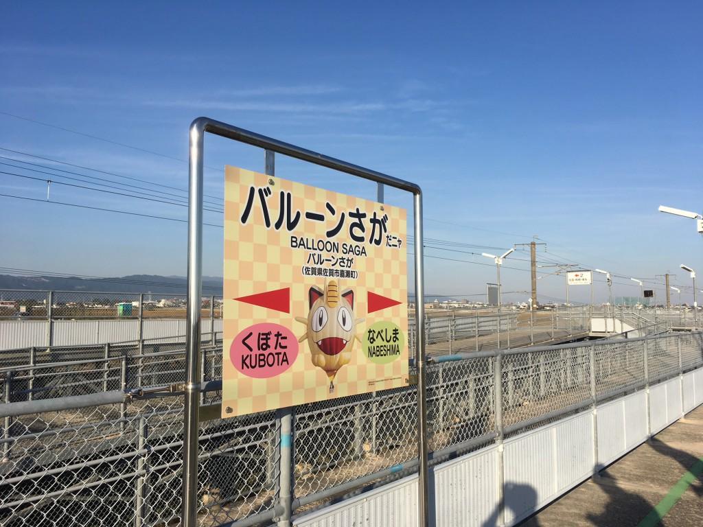 04_saga x rocketdan_balloonsagaekikanban