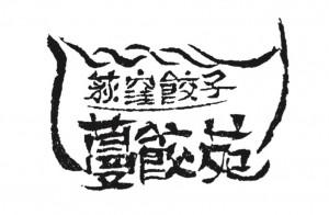 10_蔓餃苑ロゴ