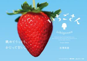 08_ichigosan_poster