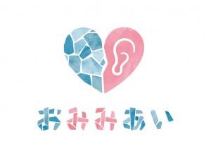 0_191112_omimiai_logo_ol