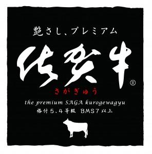 佐賀牛-ロゴ_K4C
