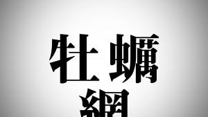 07_yokoku_kaki_002