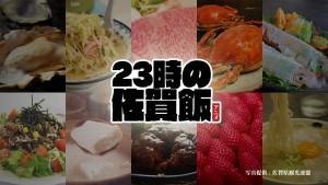 09_syokuzaisyoukai_012