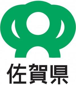 03佐賀県シンボルマーク